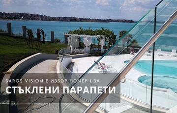 стъклени парапети за басейн от барос вижън