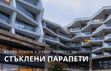 стъклени парапети от барос вижън хотелски комплекс
