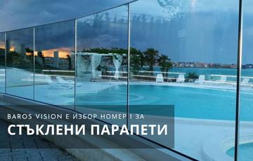 стъклени прегради за басейн